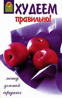 жиросжигающие продукты для похудения в аптеках